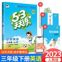53天天练三年级下册英语人教版2021新版小学生同步练习册五三天天练小儿郎5.3