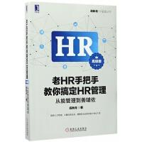老HR手把手教你搞定HR管理(从能管理到善辅佐**版)/应秋月HR管理丛书
