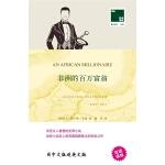 正版全新 非洲的百万富翁(附英文版书)/双语译林:壹力文库