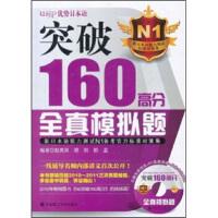 突破160高分全真模拟题:新日本语能力测试N1备考官方标准对策集赵英英 等大连理工大学出版社9787561162811