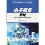 电子商务概论 杨颖 ,崔强 9787560988481 华中科技大学出版社