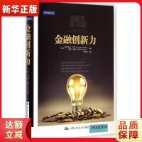 金融创新力 [美]富兰克林・艾伦 格伦・雅戈 中国人民大学出版社 9787300202808 新华正版 全国85%城市