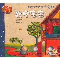 猫宝宝认知故事丛书 数字宝宝吕丽娜写,解国超绘人民教育出版社9787107225581