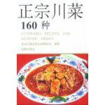 正宗川菜160种 名川菜烹饪大师陈松如著 总后金盾出版社 9787800223839