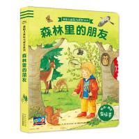 德国儿童玩与成长系列森林里的朋友3-4-5-6岁幼儿撕不烂科普立体翻翻书机关玩具推拉益智游戏书籍幼儿园动物植物小百科绘本