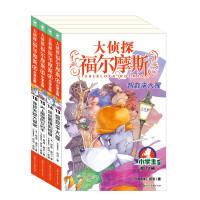 大侦探福尔摩斯第3辑(全4册)(新版)