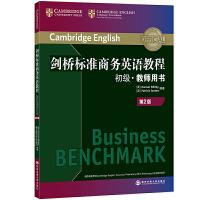 剑桥标准商务英语教程:初级教师用书(第2版) BEC初级教师用书 剑桥商务英语 商务英语初级教程 职
