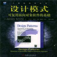 【二手书旧书8成新】设计模式:可复用面向对象软件的基础伽玛 等著,李英军 等译机械工业出版社9787111075752