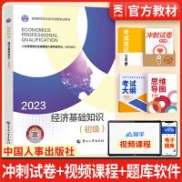 备考2021 初级经济师教材2020 经济基础知识 经济师初级2020