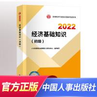 初级经济师2021 经济基础知识 初级经济师教材 经济师初级2021 经济师初级 经济基础知识 2021初级经济师教材