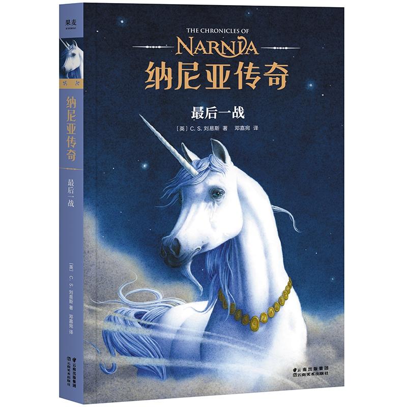纳尼亚传奇 *后一战 第七册 CS 刘易斯 著 儿童幻想小说 JK罗琳** 中文版小学生图书 课外儿童阅读
