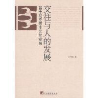 【正版现货】交往与人的发展-基于马克思主义的视角 刘明合 9787802116955 中央编译出版社