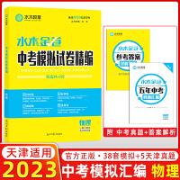赠三 2020版 水木教育 天津中考模拟试卷精编 38+5 物理 光明日报出版社 38+5中考物理