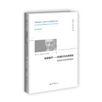 【正版新书直发】海德格尔卡尔・洛维特9787560437613西北大学出版社