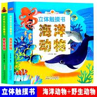 好好玩立体触摸书 2册儿童3D立体书 0-1-2-6岁幼儿启蒙认知洞洞书翻翻看 野生动物海洋动物神奇生命 宝宝早教益智