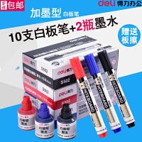 得力白板笔可加墨水可擦白板专用笔红蓝黑色易擦粗头办公用品文具画板笔送白板擦加墨水性可加墨白板笔墨水笔
