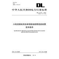 DL/T 872―2016 小电流接地系统单相接地故障选线装置技术条件(代替DL/T 872―2004)