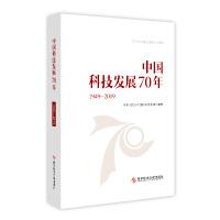 中国科技发展70年(1949―2019)