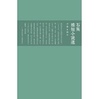 石英精短小说选 石英 9787506376419 作家出版社【直发】 达额立减 闪电发货 80%城市次日达!