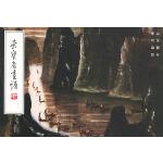 荣宝斋画谱(八十一)山水