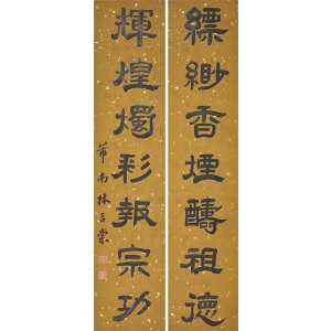 林召棠 书法对联 D6