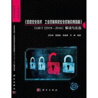 《信息安全技术 工业控制系统安全控制应用指南》标准解读与实施细则 9787030508119 范科峰 科学出版社