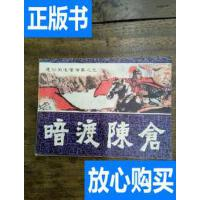 [二手旧书9成新】暗渡陈仓(通俗前后汉演义之三) /薛熹琳 福建?