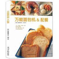 【正版全新直发】面包机&配餐 (日)滨田美里,刘�t 9787511272515 光明日报出版社