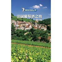 【二手旧书9成新】 法国葡萄酒之旅(2013修订版) 米其林编辑部 9787563398676 广西师范大学出版社