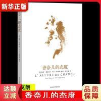 香奈儿的态度 (法)保罗・莫朗,卡尔・拉格斐Karl Lagerfeld 插图 南京大学出版社 97873051395