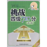 挑战四级710分――听力(修订版)