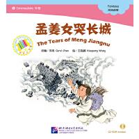 孟姜女哭长城(含1CD-ROM)中文小书架