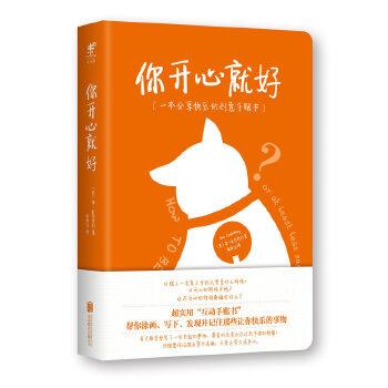 """你开心就好:一本分享快乐的创意手账书超实用、互动式创意""""快乐手账书"""",快速改善情绪状态,实用程度完胜所有积极心理学读物!"""