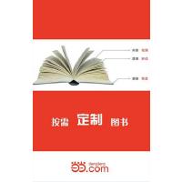 【按需印刷】―巡洋舰科技知识(上)