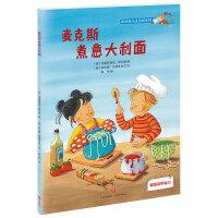 麦克斯煮意大利面(3-6儿童必备社会认知故事书)