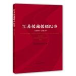江苏援藏援疆纪事:1994-2019(中华人民共和国成立70周年主题读物)