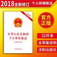 中华人民共和国个人所得税法 含草案说明 2018年*修订