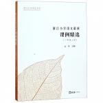 浙江小学语文*课例精选(2上)/浙江小学语文书系