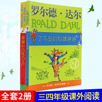 查理和巧克力工厂 了不起的狐狸爸爸2册学校指定正版罗尔德・达尔系列全套小学生课外阅读书籍三四五六年级儿童读物畅销文学图