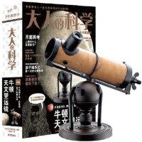 【正版新书直发】大人的科学:牛顿天文望远镜日本学研教育出版著,刘晓苹9787550225893北京联合出版公司