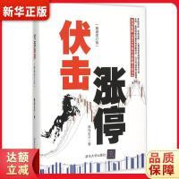 伏击涨停精装修订版 黑马王子 清华大学出版社 9787302401797 新华正版 全国85%城市次日达