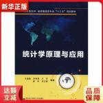 统计学原理与应用 王晓燕 罗秀琴 王 芳 陈 科 刘文锦 9787560645001 西安电子科技大学出版社