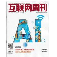 【2021年11期现货】互联网周刊杂志2021年6月5日第11期总737期 2020年度人工智能企业百强 2021人工智