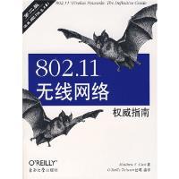802 11无线网络指南 加斯特(Gast M.S.) 东南出版社 9787564110062