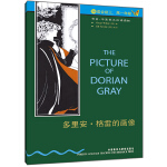 多里安.格雷的画像(第3级下.适合初三.高一)(书虫.牛津英汉双语读物)――家喻户晓的英语读物品牌,销量超5000万册