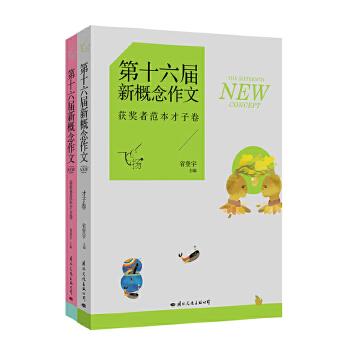 飞扬:第十六届新概念作文获奖才子才女(全两册)