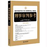 刑事审判参考(总第103集)