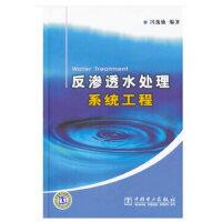 反渗透水处理系统工程