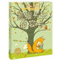 海豚绘本花园:狐狸先生的宴会(精)