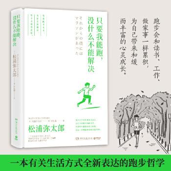 只要我能跑,没什么不能解决(日本生活美学的先行者松浦弥太郎新作,当当专享手账本) 日本知名出版人,畅销书作家松浦弥太郎全新作品,当代生活方式和态度的新型表达,只要我能跑,没什么不能解决!